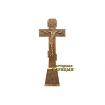 Крест Голгофа
